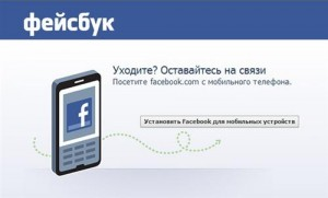 facebook_logotip_na_russkom