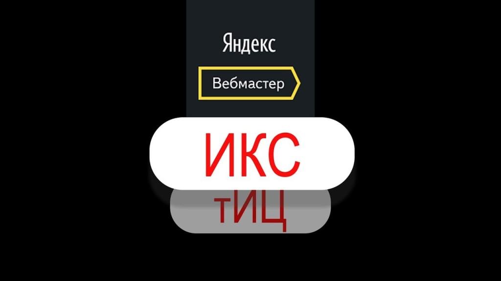 Яндекс отменяет ТИЦ и вводит ИКС